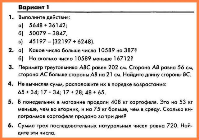КР-02 Сложение и вычитание натуральных чисел