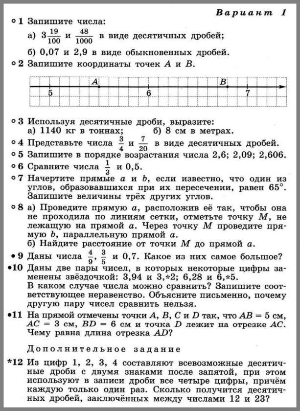 КР-2 Математика 6 Дорофеев - Десятичные дроби