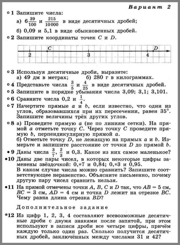 Контрольная работа 2 по математике 6 класс Дорофеев. в2