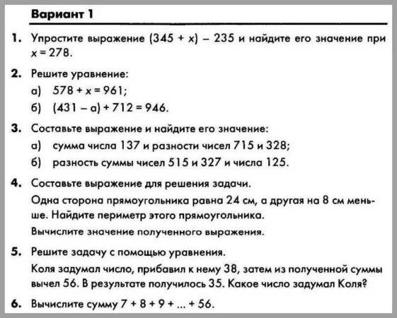 КР-03 Числовые и буквенные выражения
