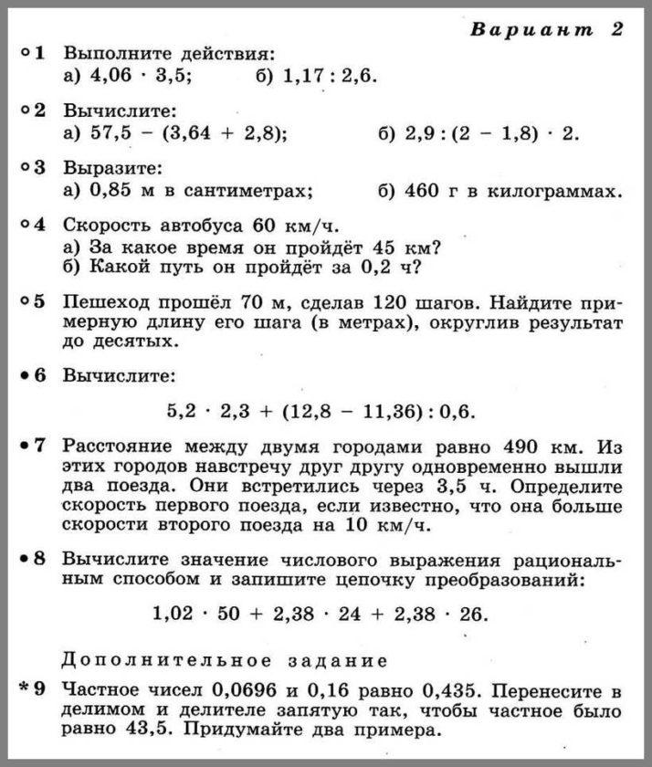 Контрольная работа 3 по математике 6 класс Дорофеев.