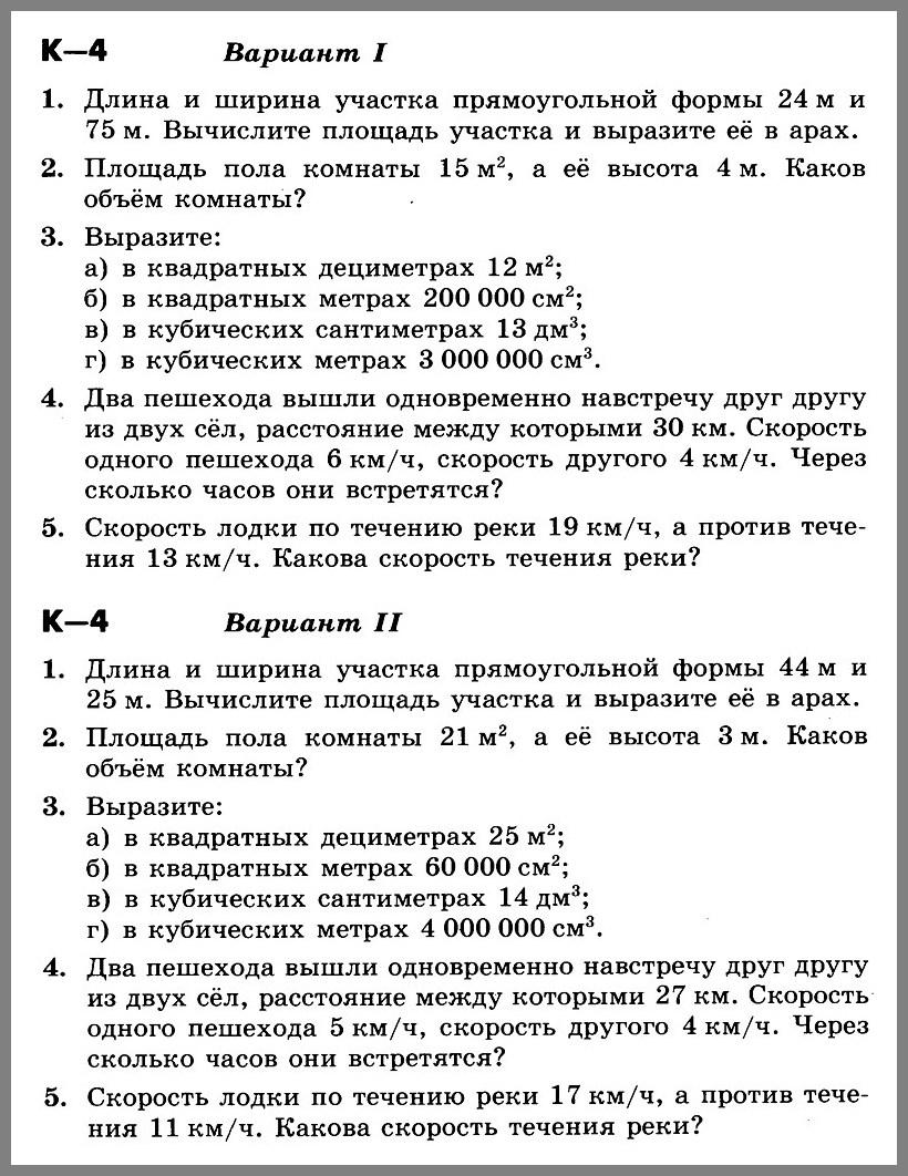 Контрольная работа по математике 5 класс Никольский К-4