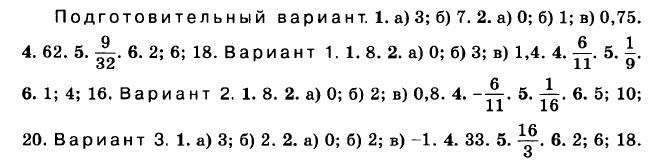 Алгебра 9 Макарычев. Контрольная работа № 4.ОТВЕТЫ