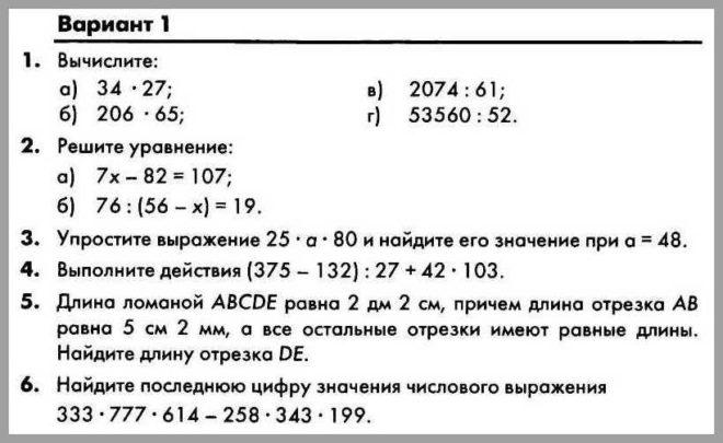 КР-04 Умножение и деление натуральных чисел