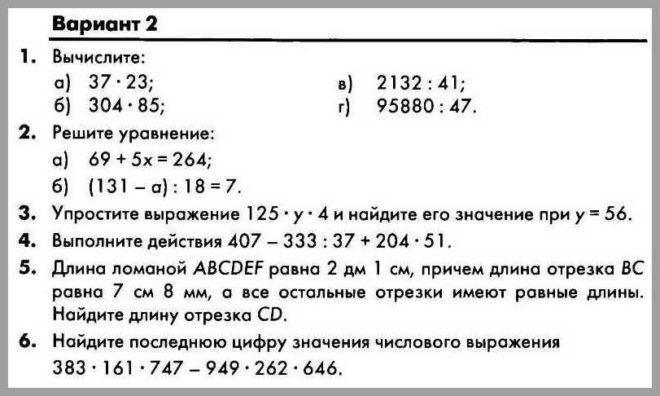 Контрольная работа 4 по математике в 5 классе КР-04. Умножение и деление натуральных чисел. Виленкин