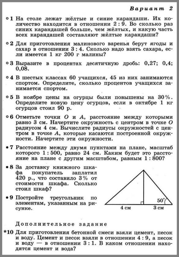 Контрольная работа 4 по математике 6 класс Дорофеев.