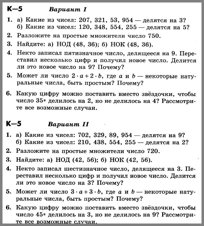 Контрольная работа по математике 5 класс Никольский К-5