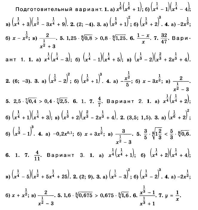Алгебра 9 Феоктистов. Контрольная работа № 5.ОТВЕТЫ