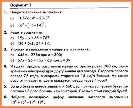 КР-05 Математика 5 Упрощение выражений