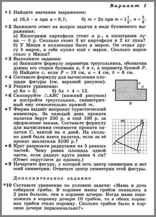 КР-5 Математика 6. Выражения, формулы, уравнения