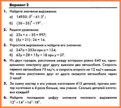 Контрольная работа 5 по математике в 5 классе КР-05. Упрощение выражений. Виленкин