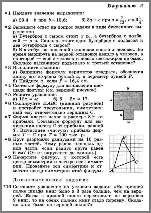 Контрольная работа 5 по математике 6 класс Дорофеев.