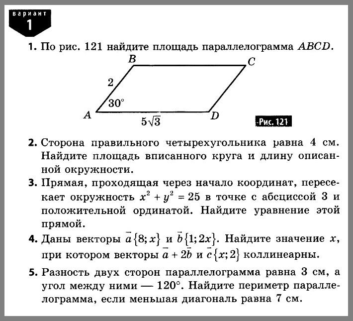Геометрия 9 Годовая контрольная К-6