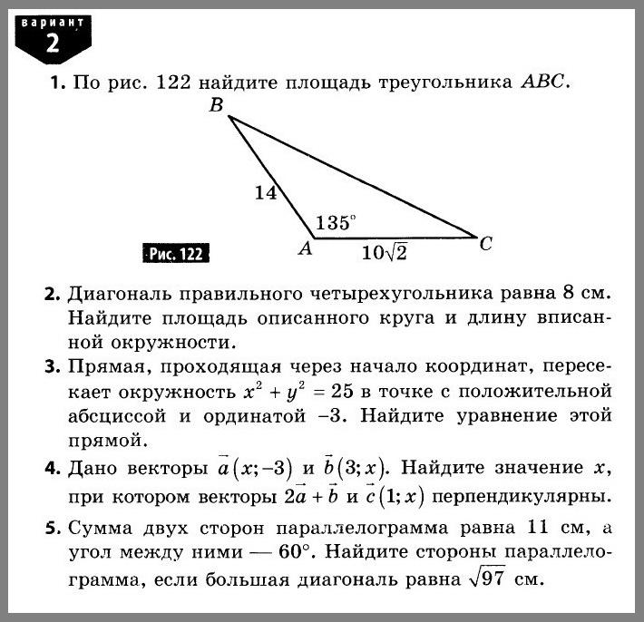 Годовая контрольная работа по геометрии К-6 (9 класс)