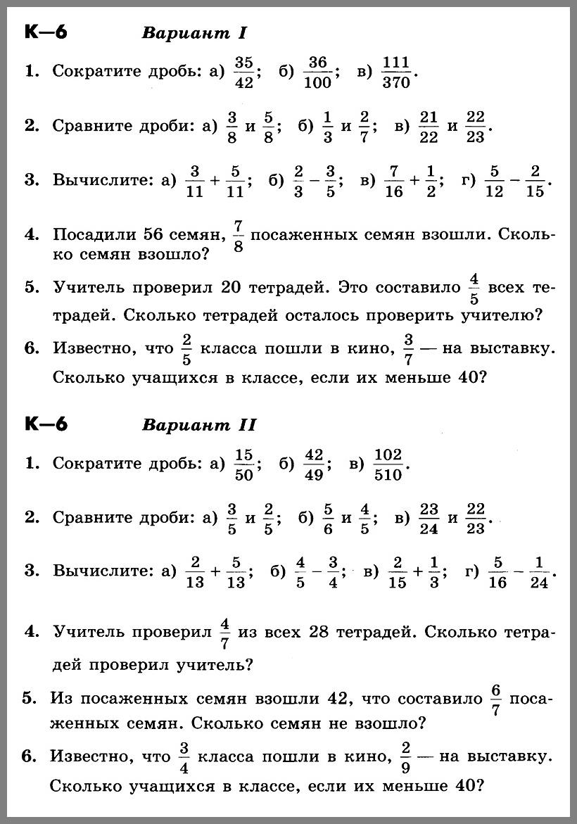 Контрольная работа по математике 5 класс Никольский К-6