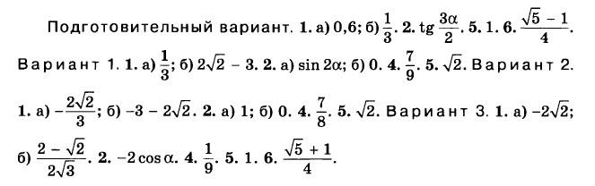 Макарычев. Алгебра 9 класс. Контрольная работа № 6.ОТВЕТЫ