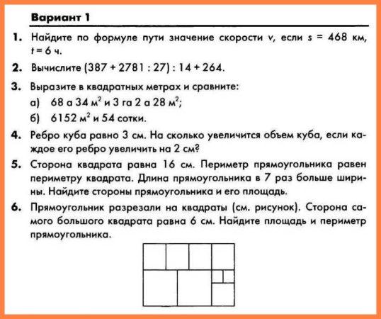 КР-06 Математика 5 Площади и объемы