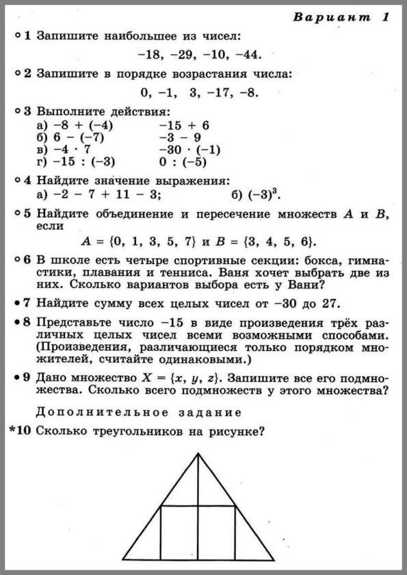 КР-6 Математика 6. Целые числа. Множества