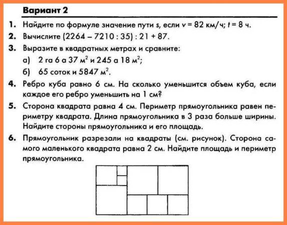 Контрольная работа 6 по математике в 5 классе КР-06. Площади и объемы. Виленкин