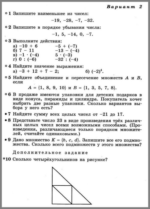 Контрольная работа 6 по математике 6 класс Дорофеев.