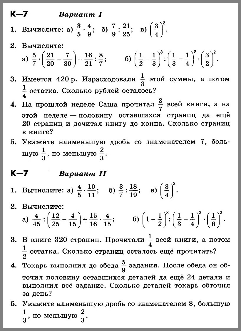 Контрольная работа по математике 5 класс Никольский К-7