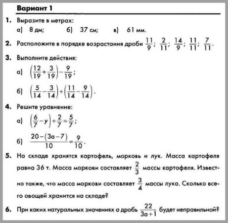 КР-07 Математика 5 Доли и дроби