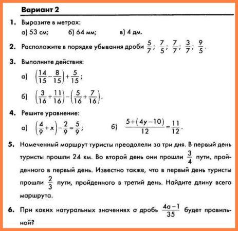 Контрольная работа 7 по математике в 5 классе КР-07. Доли и дроби. Сложение и вычитание обыкновенных дробей. Виленкин