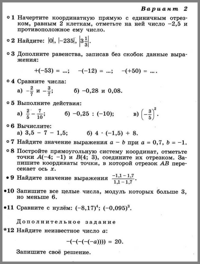 Контрольная работа 7 по математике 6 класс Дорофеев.