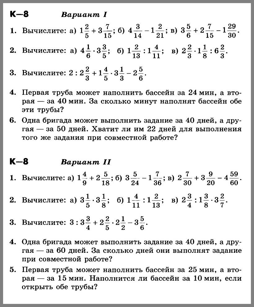 Контрольная работа по математике 5 класс Никольский К-8