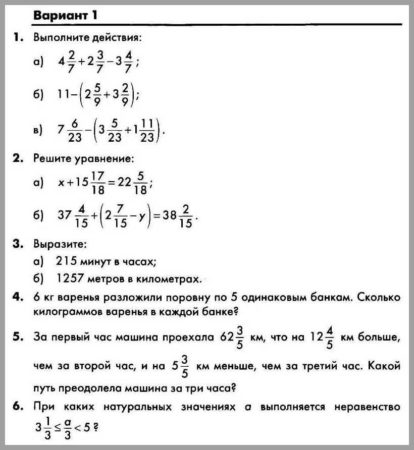 КР-08 Математика 5 Смешанные числа