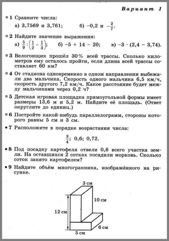 Математика 6 класс Итоговая Дорофеев