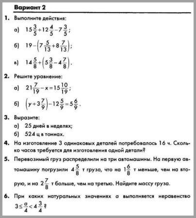 Контрольная работа 8 по математике в 5 классе КР-08. Смешанные числа. Виленкин