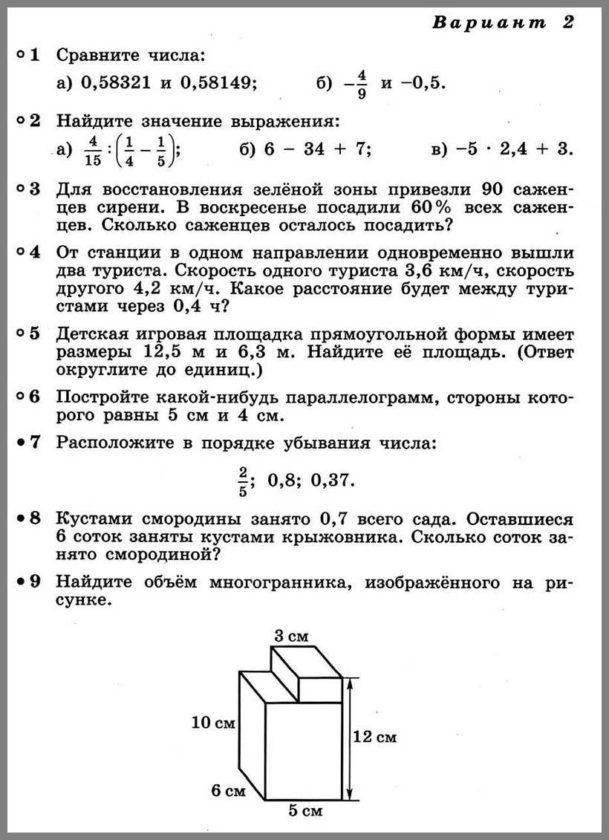 Годовая контрольная работа по математике (Дорофеев, Шарыгин)