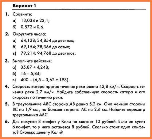 КР-09 Сложение и вычитание десятичных дробей