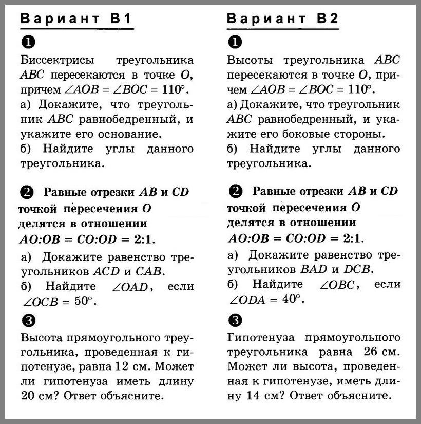 Геометрия 7 Итоговая контрольная (Атанасян)