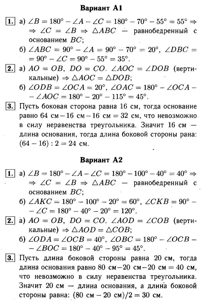 Ответы на контрольную КА-5 по геометрии за 7 класс