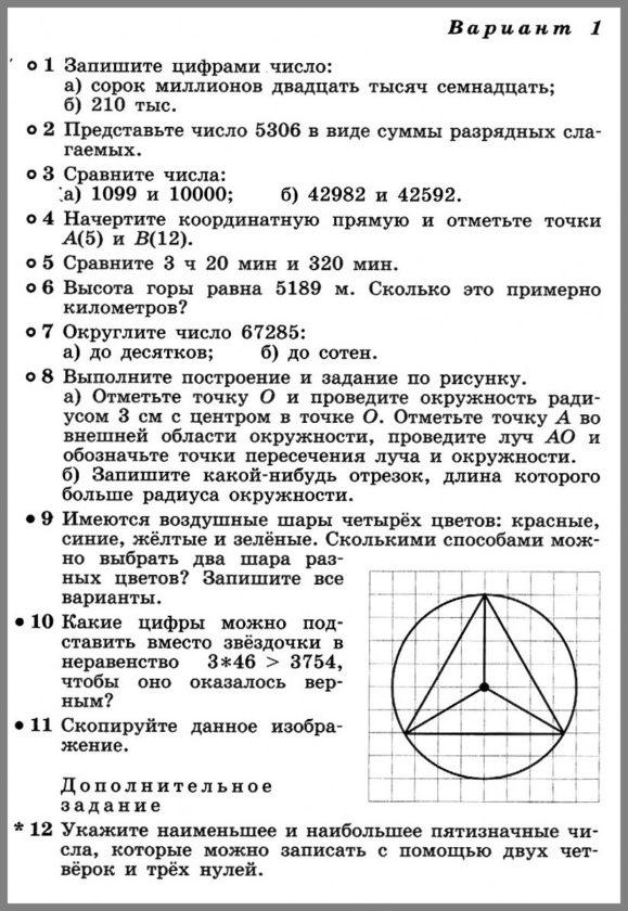 КР-1 Математика 5 Дорофеев Натуральные числа