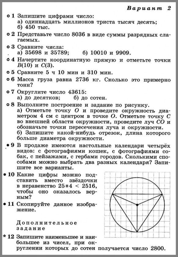 Контрольная работа 1 по математике 5 класс Дорофеев.
