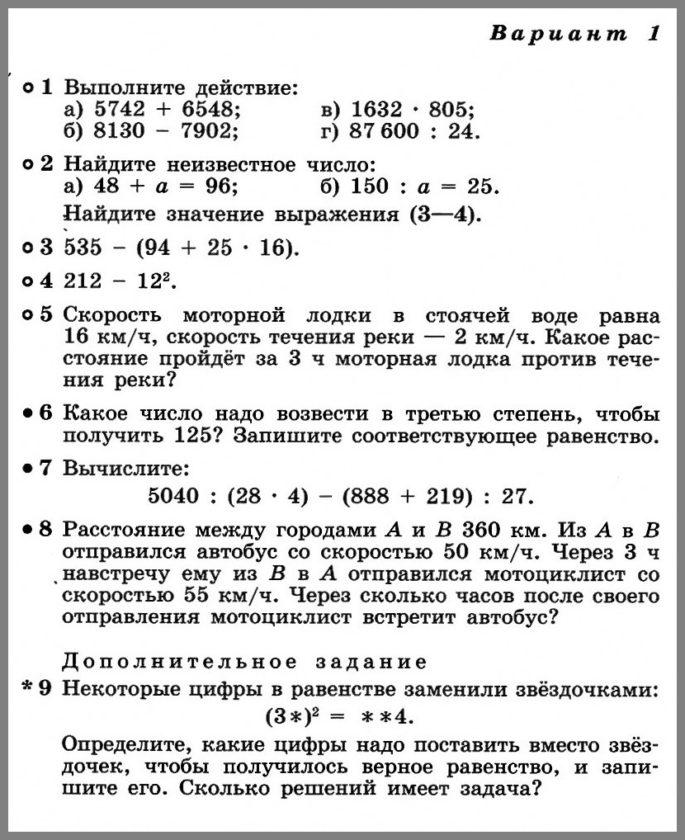 КР-2 Математика 5 Дорофеев Действия