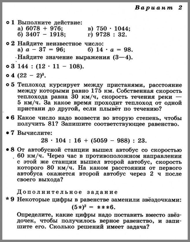 Контрольная работа 2 по математике 5 класс Дорофеев.