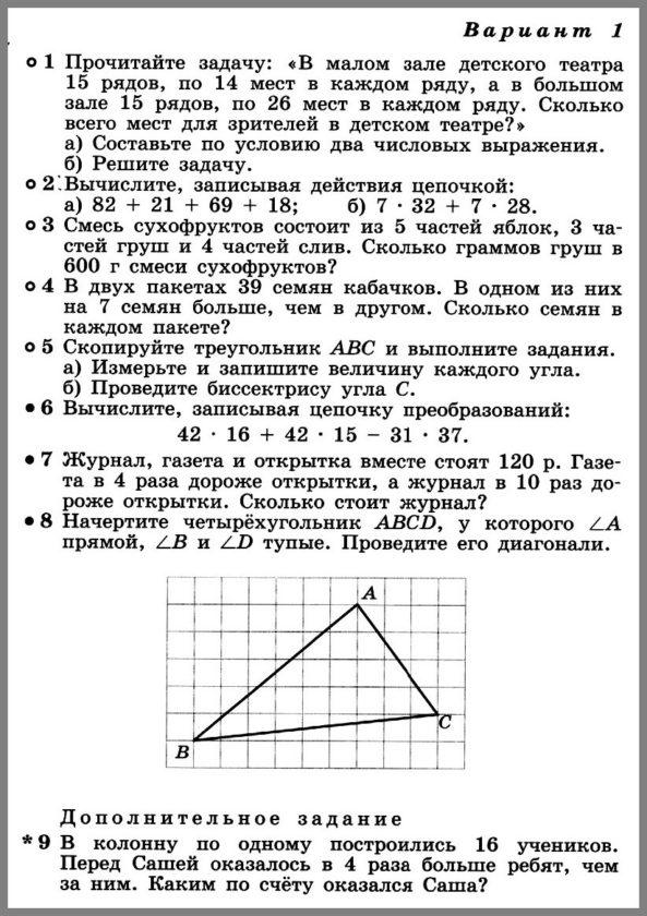 КР-3 Математика 5 Дорофеев Углы и многоугольники