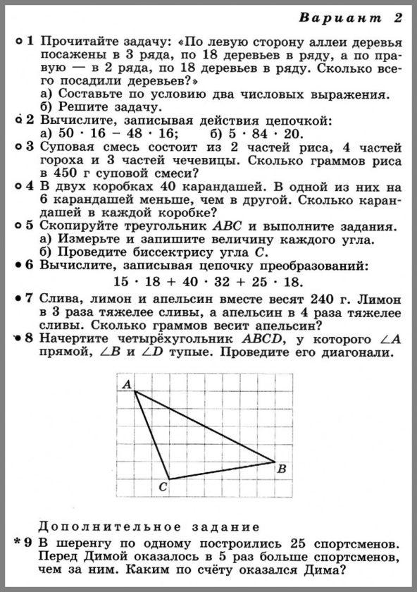 Контрольная работа 3 по математике 5 класс Дорофеев.
