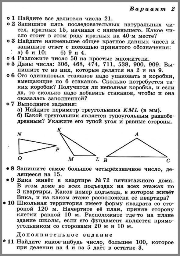 Контрольная работа 4 по математике 5 класс Дорофеев.