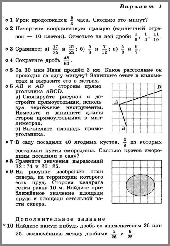 Дроби. Треугольники и четырёхугольники