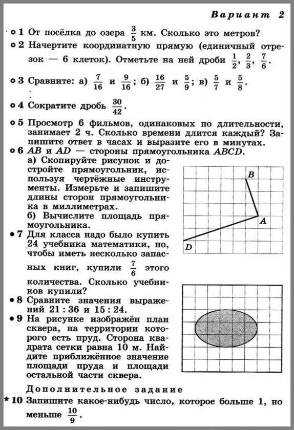 Контрольная работа 5 по математике 5 класс Дорофеев.