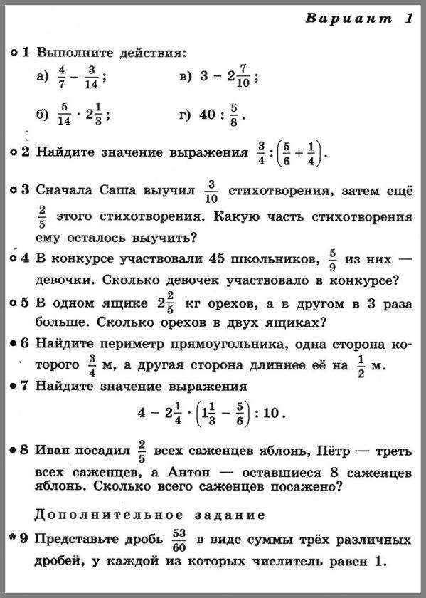 КР-6 Математика 5 Дорофеев Действия с дробями