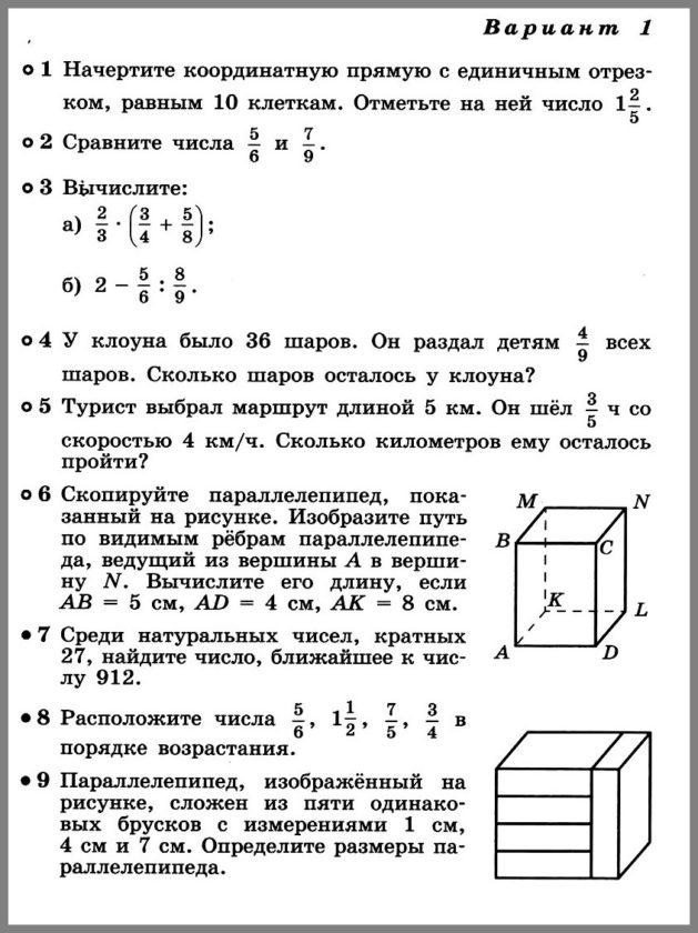 КР-7 Математика 5 Дорофеев Итоговая