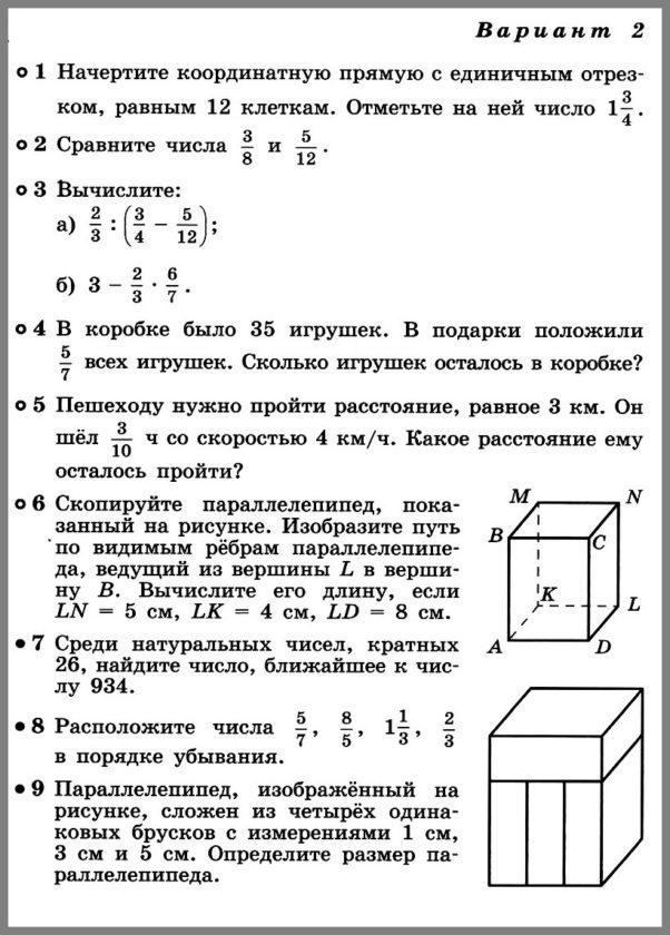 Итоговая контрольная работа по математике 5 класс Дорофеев.