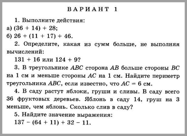 Математика 5 Виленкин Попов КР-02