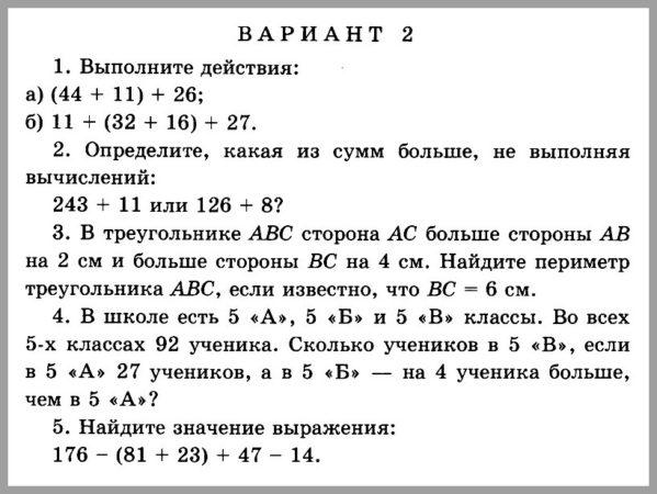 Контрольная работа по математике КР-02.